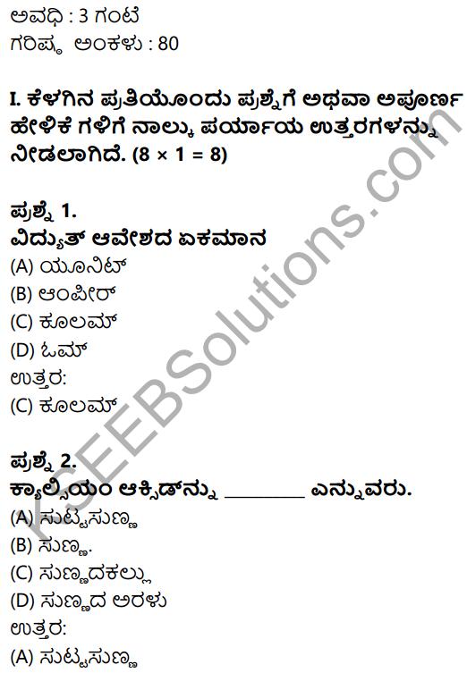 Karnataka SSLC Science Model Question Paper 1 in Kannada Medium - 1