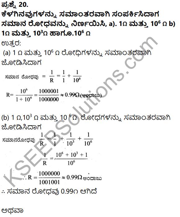 Karnataka SSLC Science Model Question Paper 1 in Kannada Medium - 10