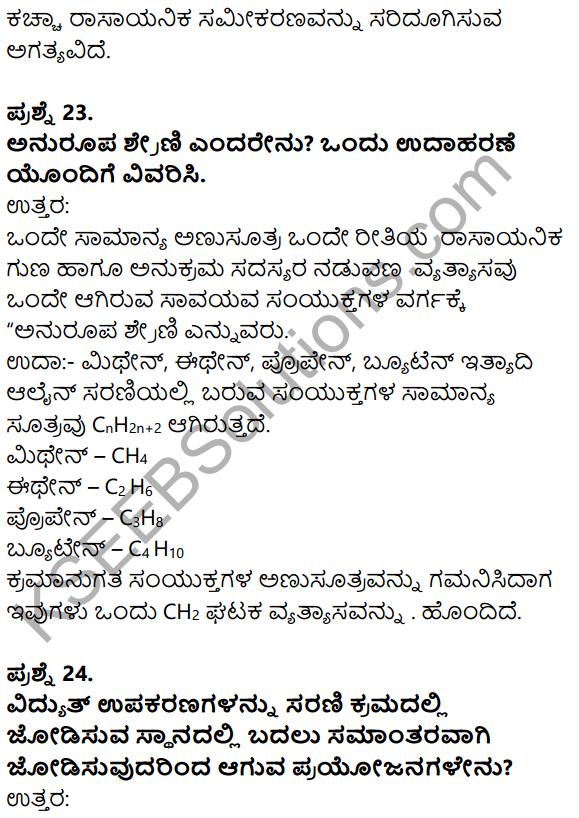 Karnataka SSLC Science Model Question Paper 1 in Kannada Medium - 13