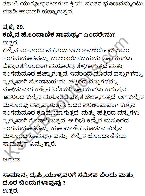 Karnataka SSLC Science Model Question Paper 1 in Kannada Medium - 18
