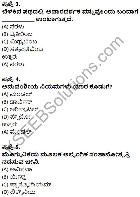 Karnataka SSLC Science Model Question Paper 1 in Kannada Medium - 2