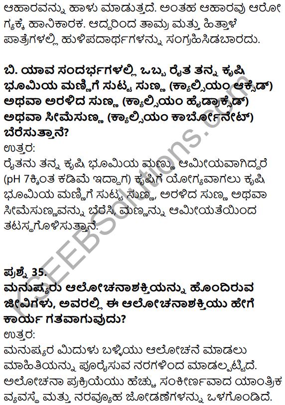 Karnataka SSLC Science Model Question Paper 1 in Kannada Medium - 23