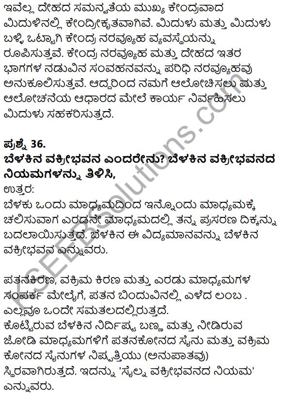 Karnataka SSLC Science Model Question Paper 1 in Kannada Medium - 24