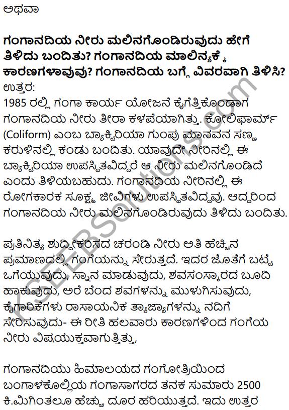 Karnataka SSLC Science Model Question Paper 1 in Kannada Medium - 27