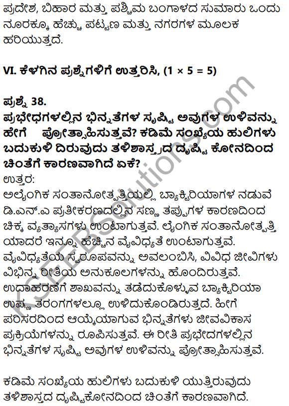 Karnataka SSLC Science Model Question Paper 1 in Kannada Medium - 28