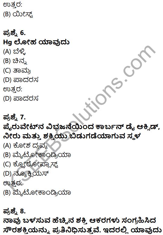 Karnataka SSLC Science Model Question Paper 1 in Kannada Medium - 3