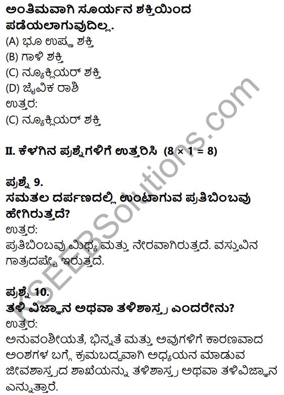 Karnataka SSLC Science Model Question Paper 1 in Kannada Medium - 4
