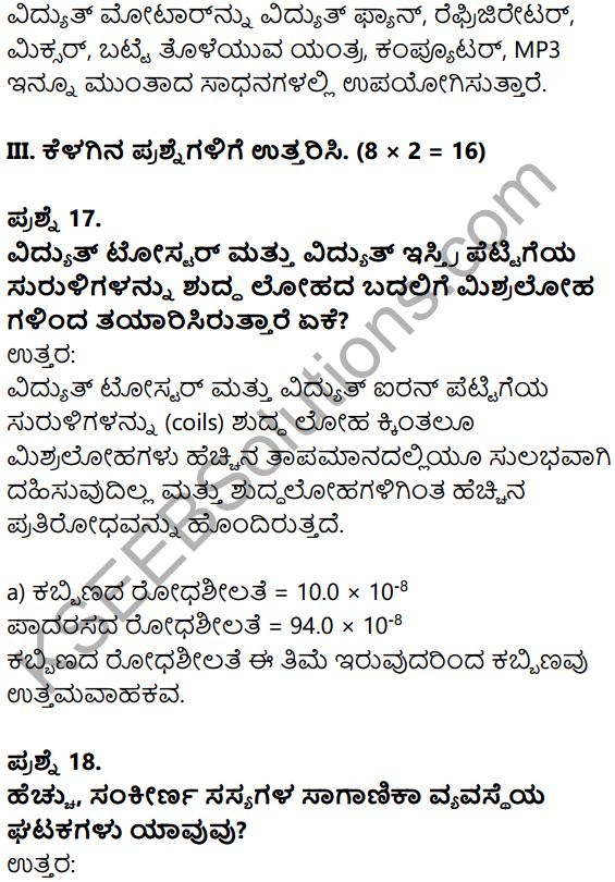 Karnataka SSLC Science Model Question Paper 1 in Kannada Medium - 7