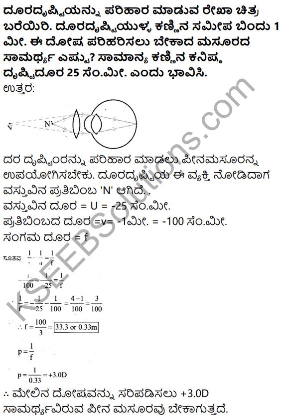 Karnataka SSLC Science Model Question Paper 1 in Kannada Medium - 9