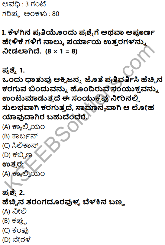 Karnataka SSLC Science Model Question Paper 3 in Kannada Medium - 1