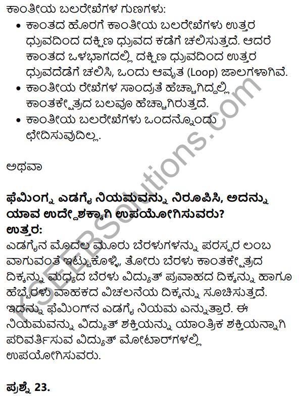 Karnataka SSLC Science Model Question Paper 3 in Kannada Medium - 10