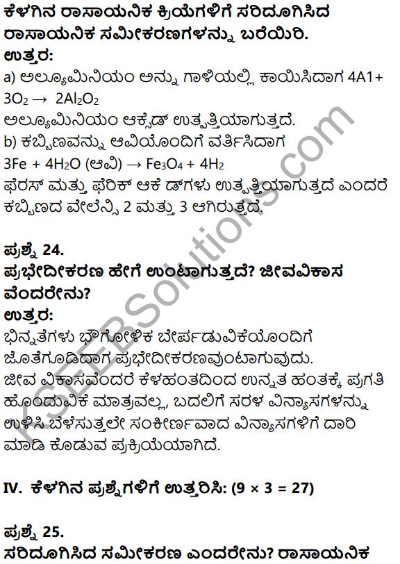 Karnataka SSLC Science Model Question Paper 3 in Kannada Medium - 11