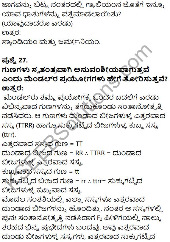 Karnataka SSLC Science Model Question Paper 3 in Kannada Medium - 14
