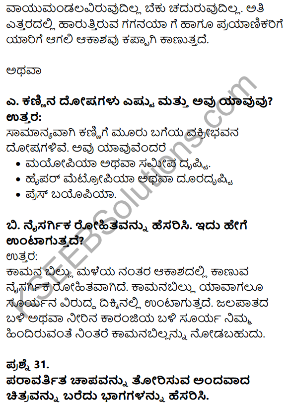 Karnataka SSLC Science Model Question Paper 3 in Kannada Medium - 19
