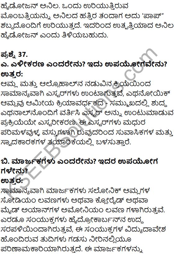 Karnataka SSLC Science Model Question Paper 3 in Kannada Medium - 26