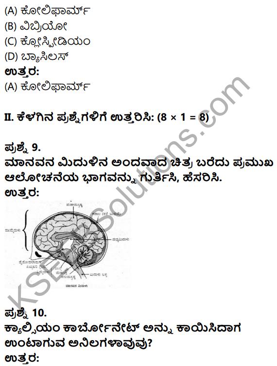 Karnataka SSLC Science Model Question Paper 3 in Kannada Medium - 4