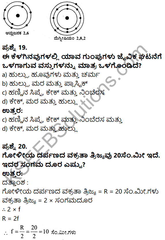 Karnataka SSLC Science Model Question Paper 3 in Kannada Medium - 8