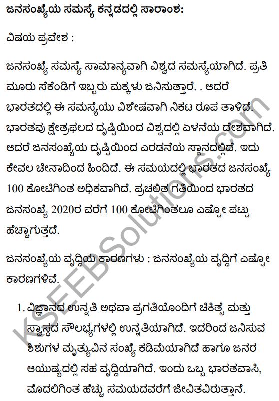 जनसंख्या की समस्याSummary in Kannada 1