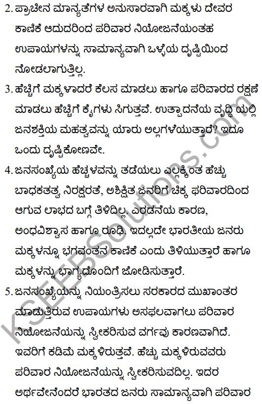 जनसंख्या की समस्याSummary in Kannada 2