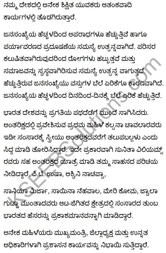 जनसंख्या की समस्याSummary in Kannada 4