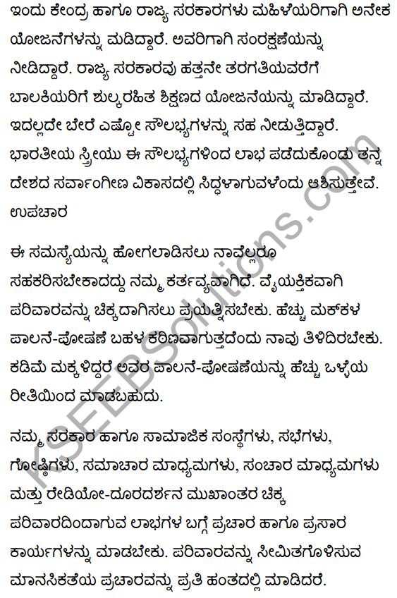 जनसंख्या की समस्याSummary in Kannada 5