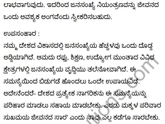 जनसंख्या की समस्याSummary in Kannada 6