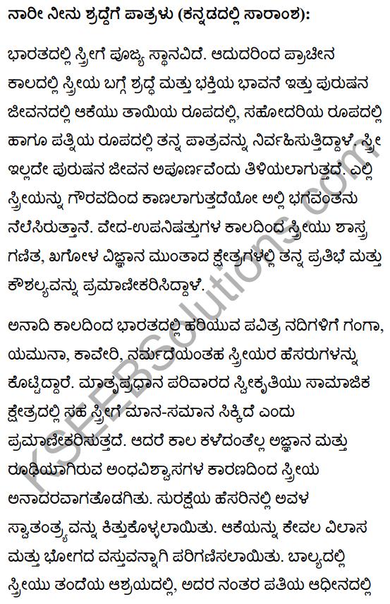नारी तुम केवल श्रद्धा हो Summary in Kannada 1