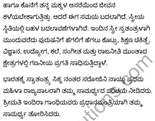 नारी तुम केवल श्रद्धा हो Summary in Kannada 2