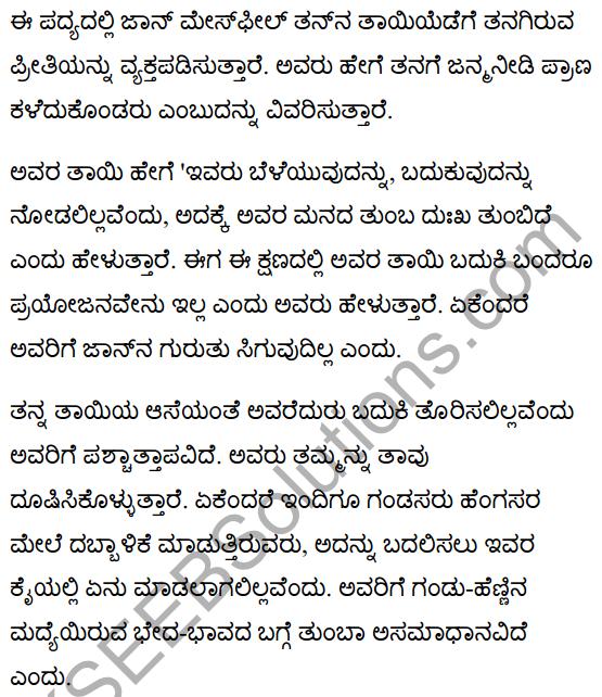 C.L.M. Poem Summary in Kannada 1