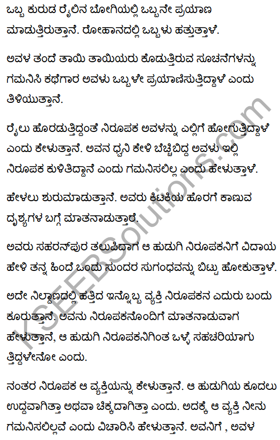 The Eyes are not Here Summary in Kannada 1