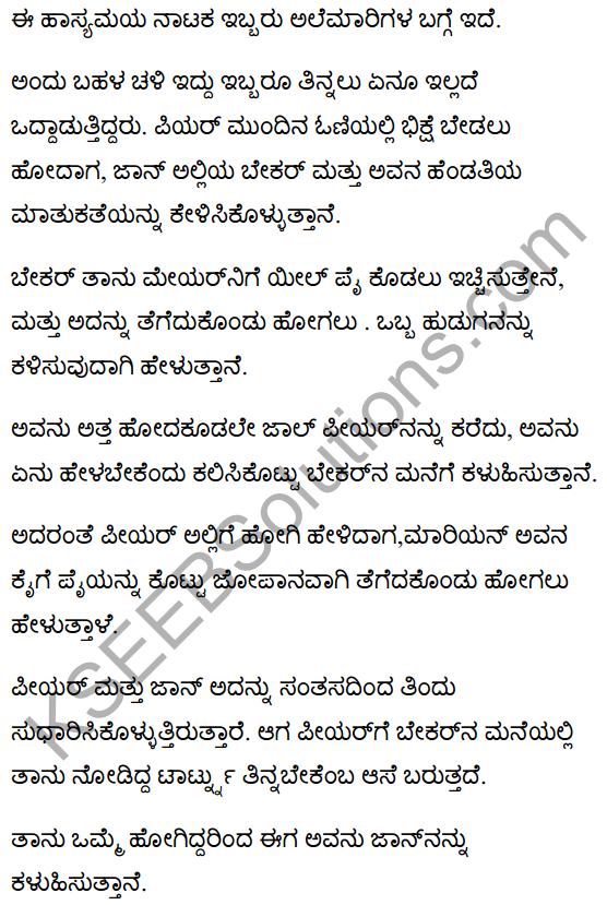 The Pie and the Tart Summary in Kannada 1