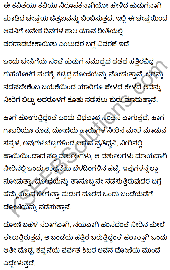 The Stolen Boat Poem Summary in Kannada 1