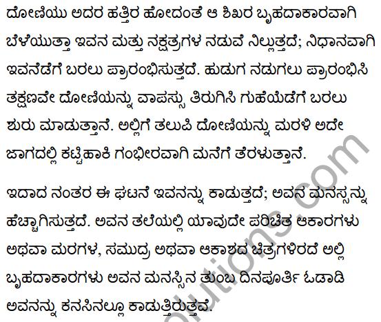 The Stolen Boat Poem Summary in Kannada 2