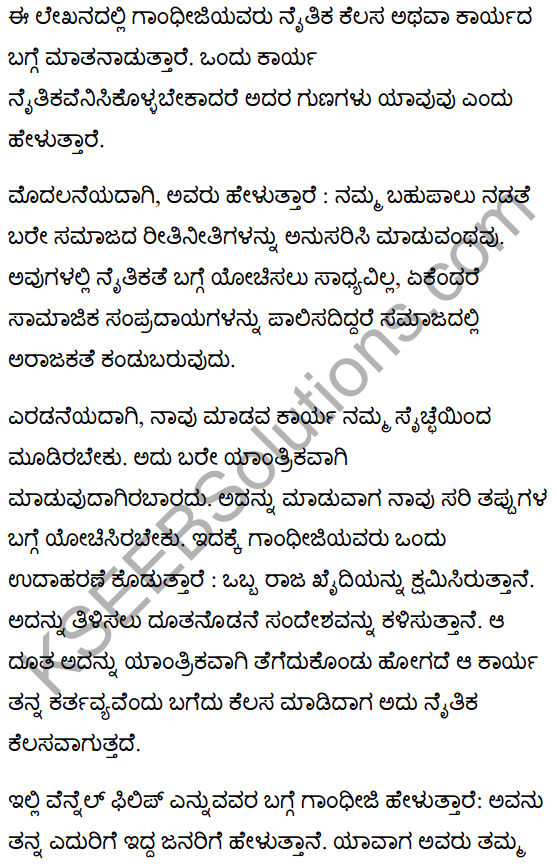 What is Moral Action Summary in Kannada 1