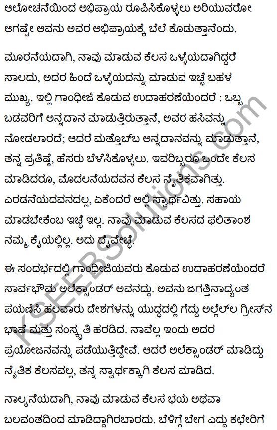 What is Moral Action Summary in Kannada 2