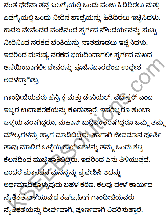 What is Moral Action Summary in Kannada 4