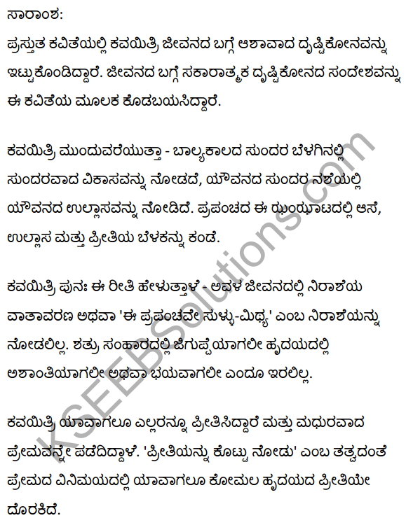 उल्लास Summary in Kannada 1
