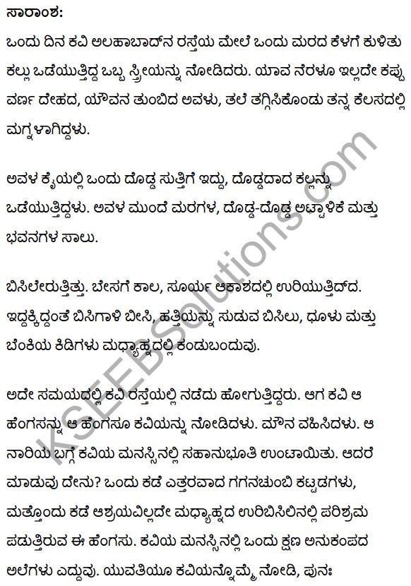 तोड़ती पत्थर Summary in Kannada 1