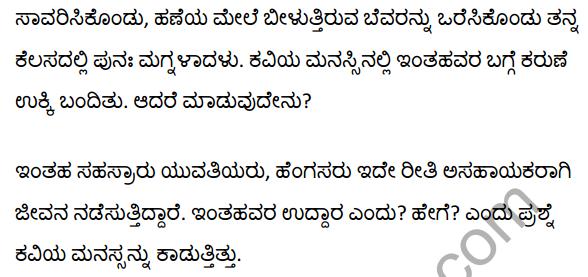 तोड़ती पत्थर Summary in Kannada 2