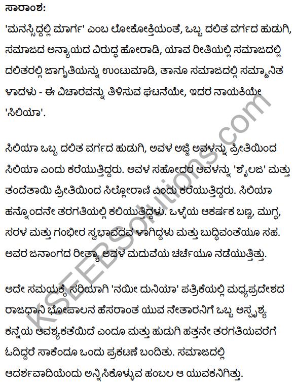 सिलिया Summary in Kannada 1