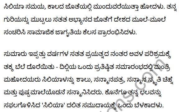 सिलिया Summary in Kannada 4