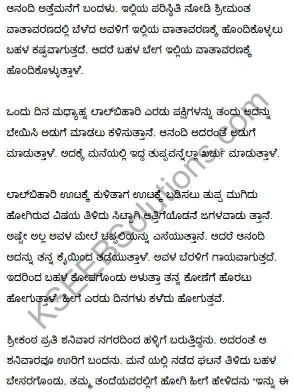 1st PUC Hindi Textbook Answers Sahitya Vaibhav Chapter 1 बड़े घर की बेटी 2