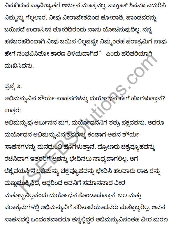 1st PUC Kannada Textbook Answers Sahitya Sanchalana Chapter 1 Duryodhana Vilapa 10
