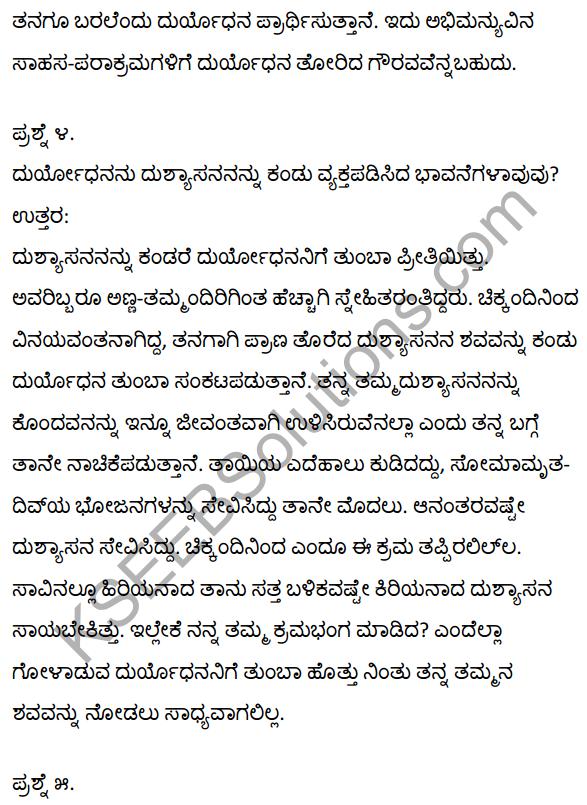 1st PUC Kannada Textbook Answers Sahitya Sanchalana Chapter 1 Duryodhana Vilapa 11
