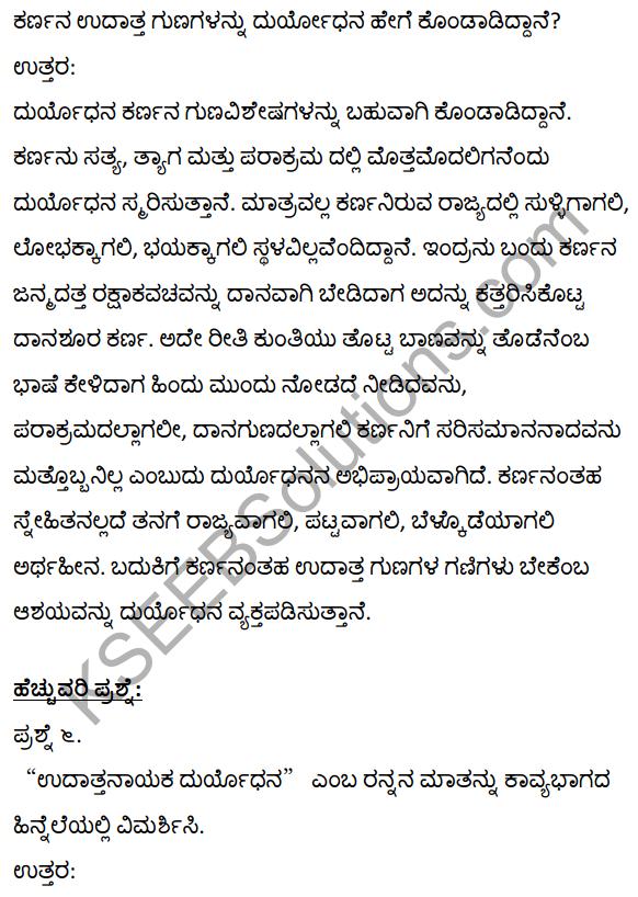 1st PUC Kannada Textbook Answers Sahitya Sanchalana Chapter 1 Duryodhana Vilapa 12