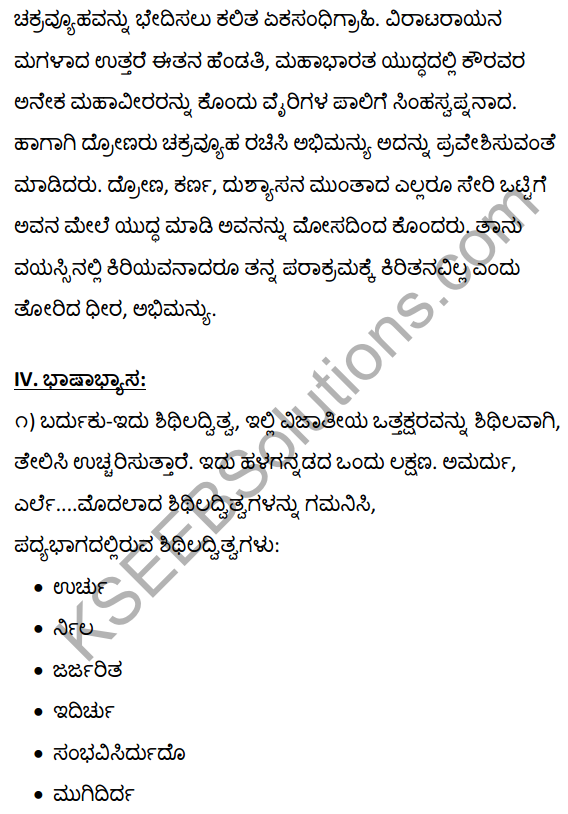 1st PUC Kannada Textbook Answers Sahitya Sanchalana Chapter 1 Duryodhana Vilapa 15