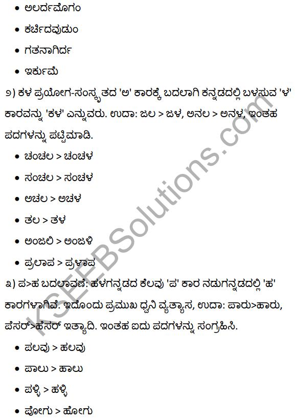 1st PUC Kannada Textbook Answers Sahitya Sanchalana Chapter 1 Duryodhana Vilapa 16