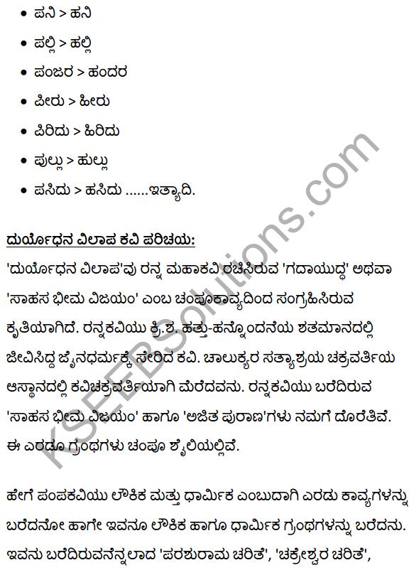1st PUC Kannada Textbook Answers Sahitya Sanchalana Chapter 1 Duryodhana Vilapa 17