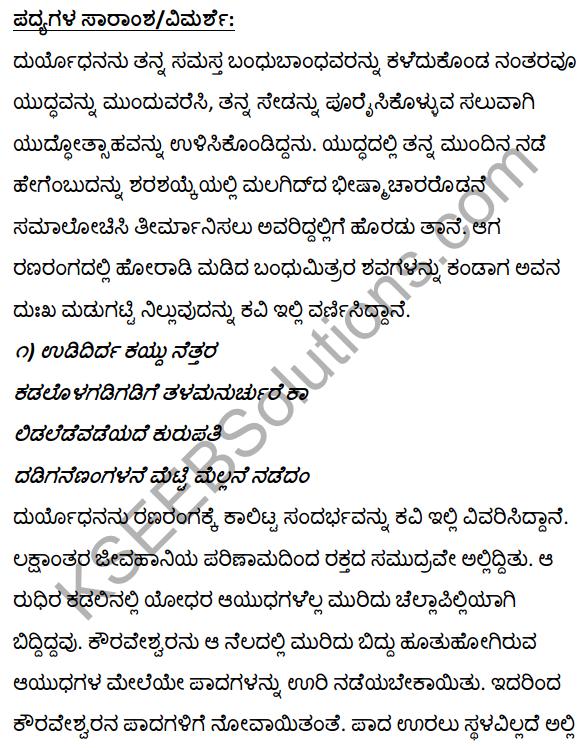 1st PUC Kannada Textbook Answers Sahitya Sanchalana Chapter 1 Duryodhana Vilapa 19
