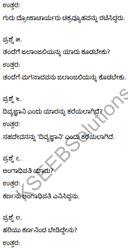 Duryodhana Vilapa In Kannada Notes Pdf KSEEB Solution